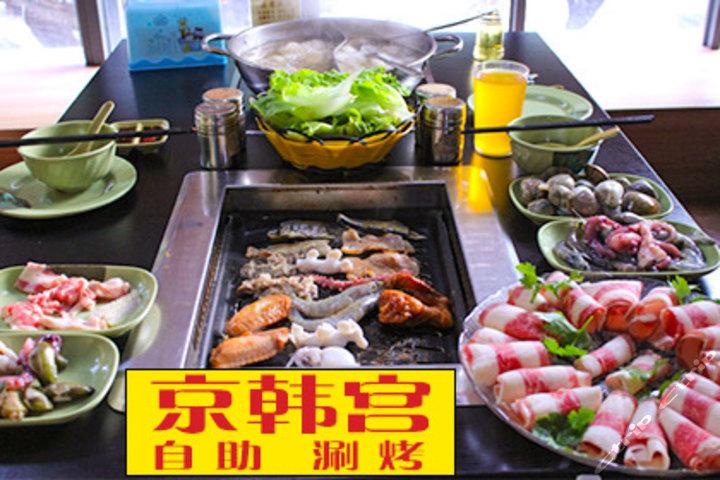京韩宫自助涮烤