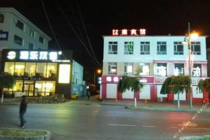 东丰县汉庭快捷宾馆