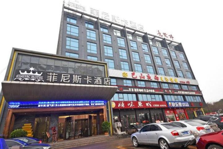 长沙菲尼斯卡酒店汽车南站店