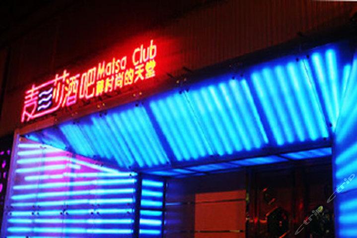 麦莎团购-原价256元-团购仅售58元,秦皇岛餐饮娱乐