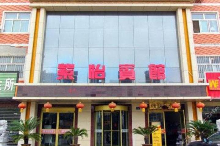 庆阳紫怡宾馆