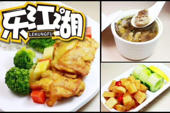 乐江湖烧肉饭主题快餐(地中海主题店)