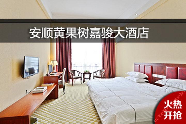 安顺黄果树嘉骏大酒店