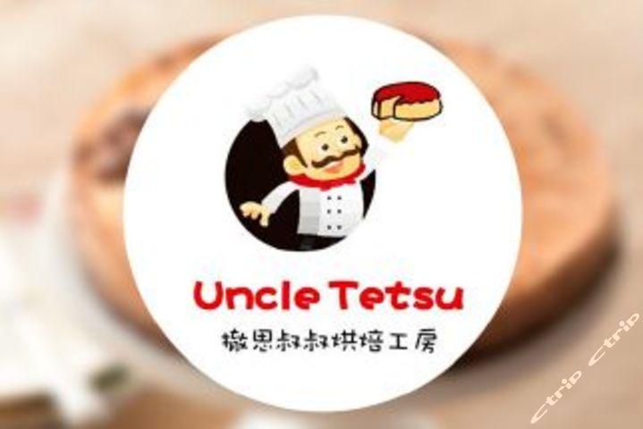 撤思叔叔烘焙工坊