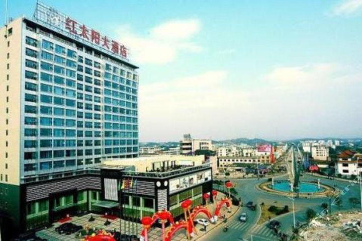 永州红太阳大酒店