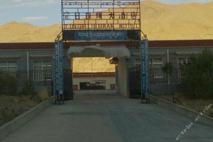 西藏定日白坝大酒店