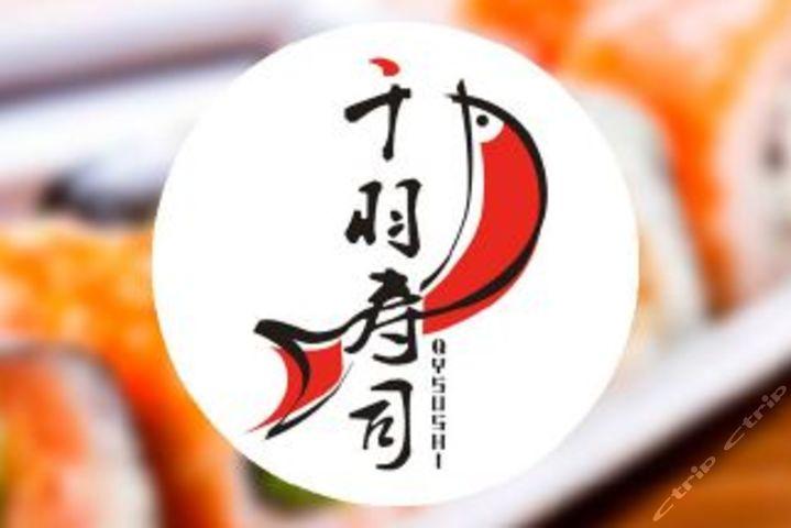 千羽寿司(大润发店)