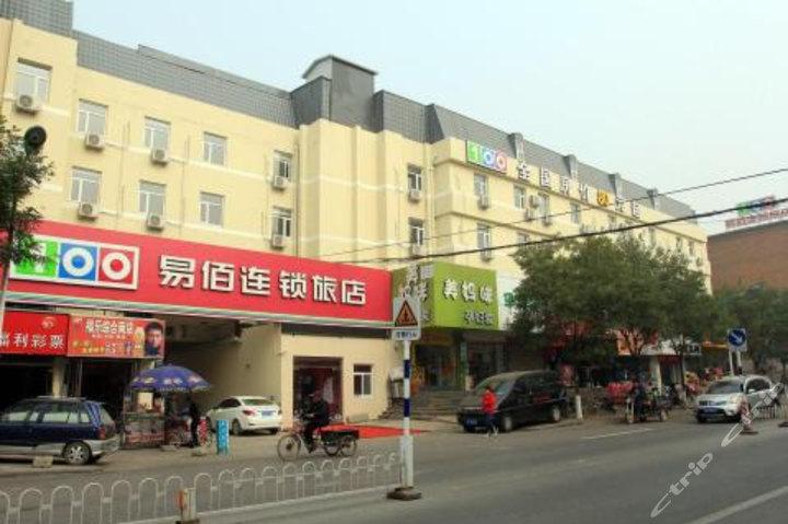 易佰保定火车站东广场店