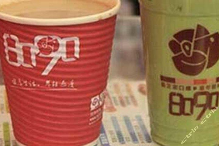 8090奶茶酷饮