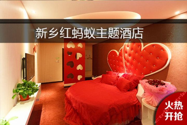 新乡红蚂蚁主题酒店