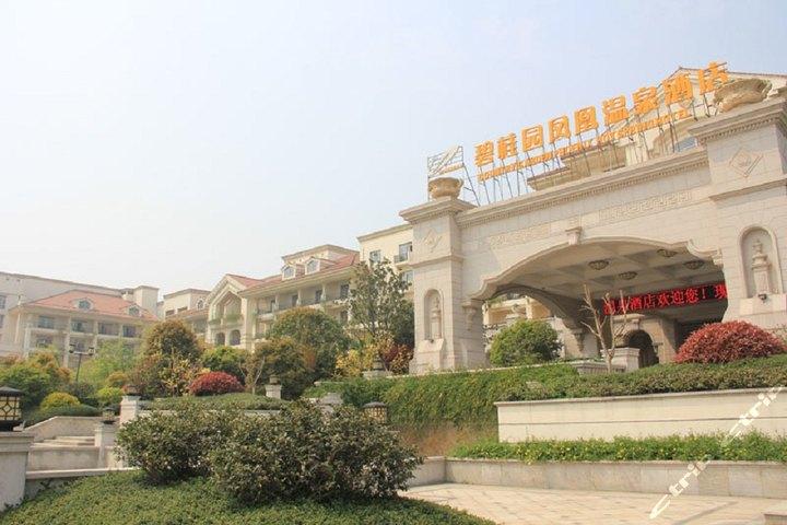 泰州碧桂园凤凰酒店(行政观景房+早餐+欢迎水果)