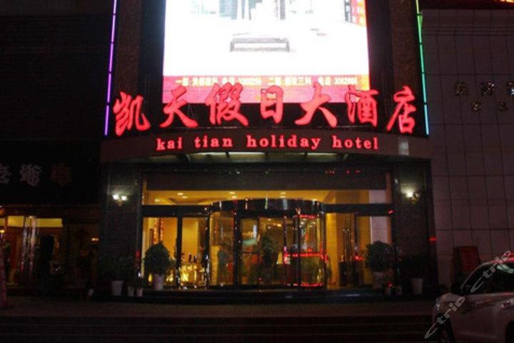 忻州凯天假日大酒店