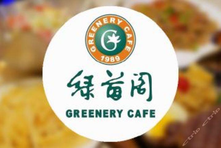 绿茵阁西餐厅