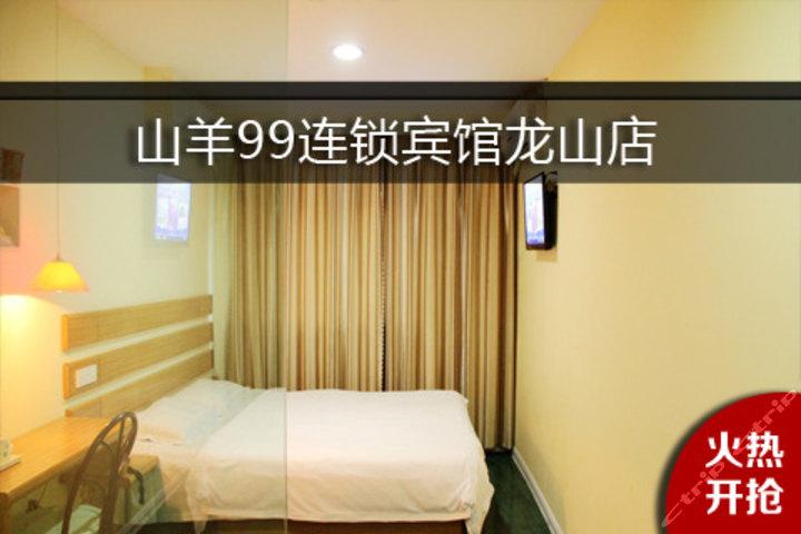 聊城山羊99连锁宾馆龙山店