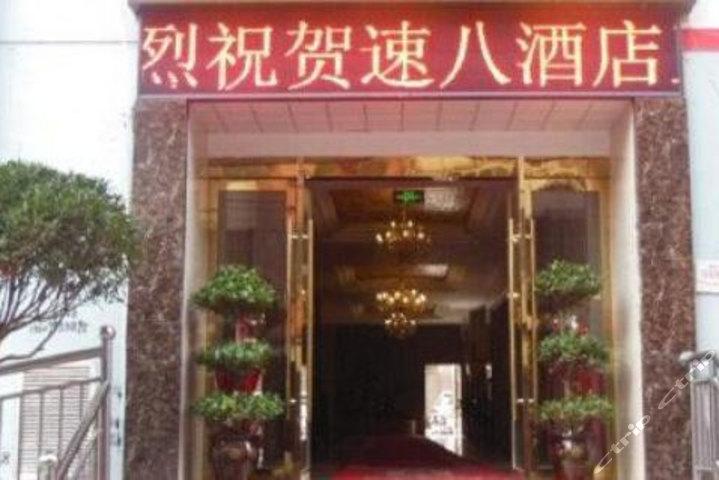 速8酒店陇南武都盘旋路广场店