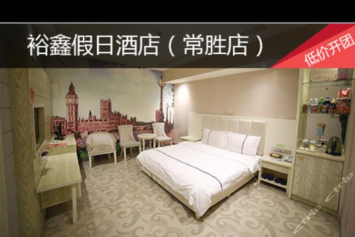 衡阳裕鑫假日酒店常胜店
