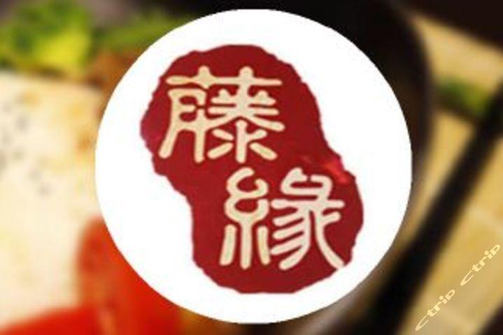 藤缘茶人爱山店