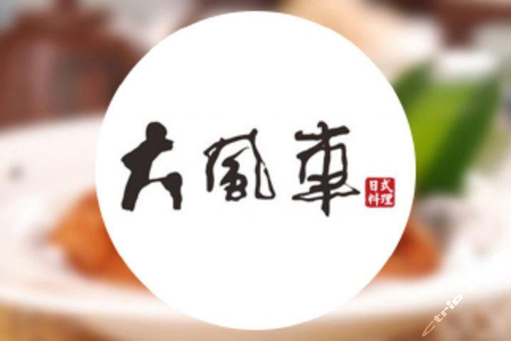 大风车日式料理