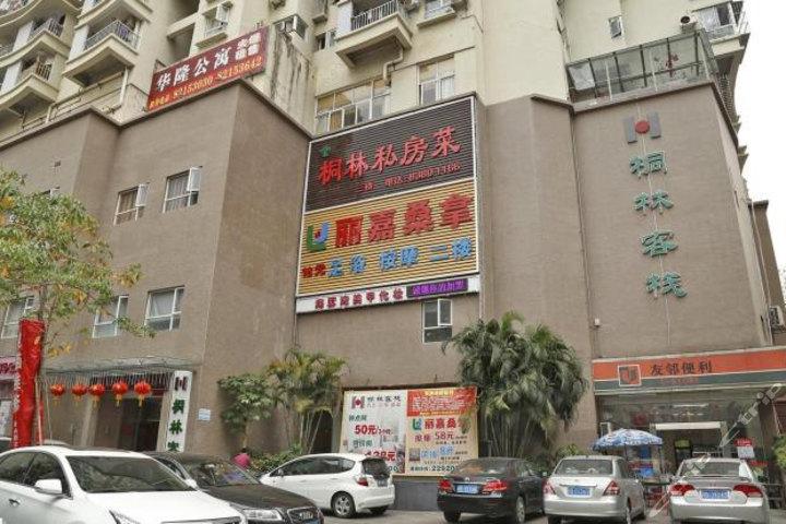 深圳桐林客栈图片