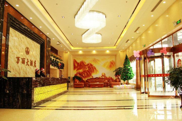 南阳镇平万丽大酒店