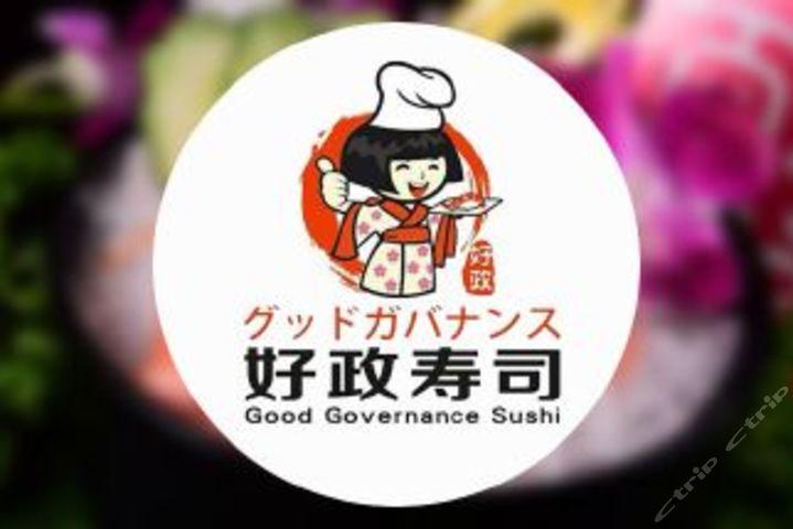 好政料理回转寿司