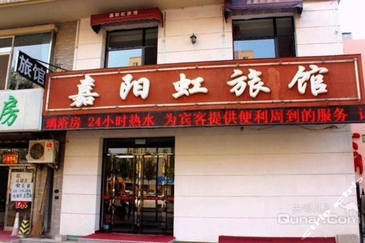 天羽魔方人界�_沈阳嘉阳虹旅馆