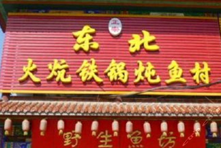 东北火炕铁锅炖鱼村