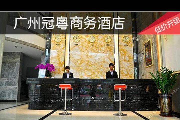 广州冠粤商务酒店长隆北门动物园店