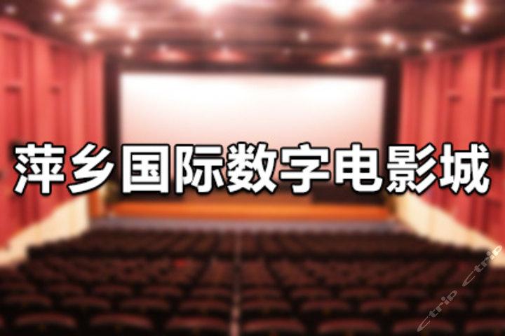 萍乡国际数字电影城