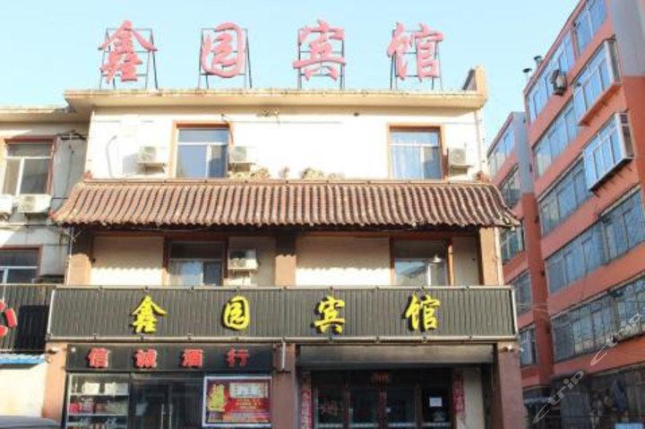 铁岭市鑫园宾馆