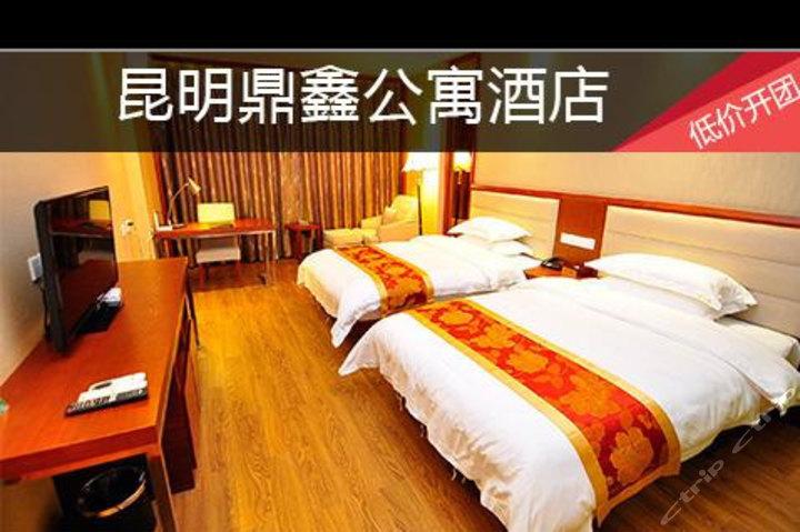 昆明鼎鑫公寓酒店一二一大街店
