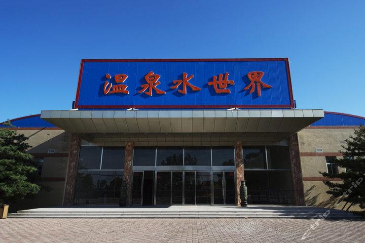 北京通州运河苑温泉度假村-青年公寓+温泉票+动物园
