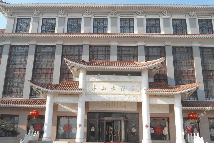 通辽泰山大酒店(无窗精致双床房)