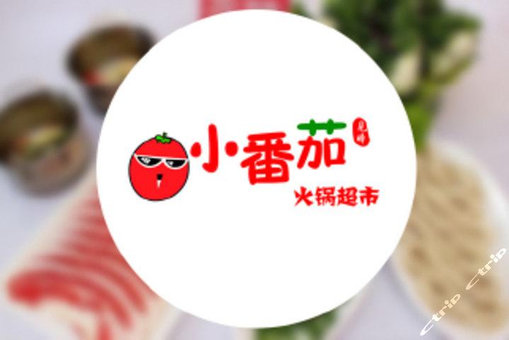 小番茄火锅超市