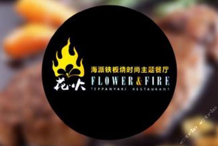 花火海派铁板烧主题餐厅