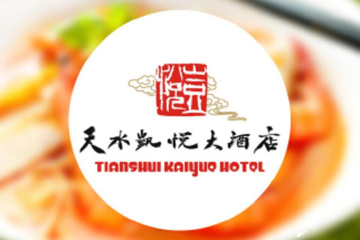 凯悦大酒店(秦州店)