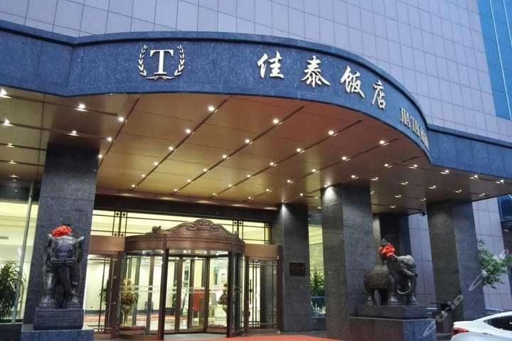 滨州佳泰饭店(标准房)