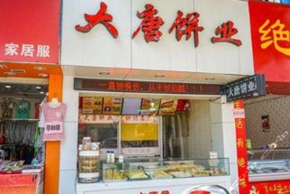 大唐饼业团购原价20元团购仅售18元三明餐饮娱乐
