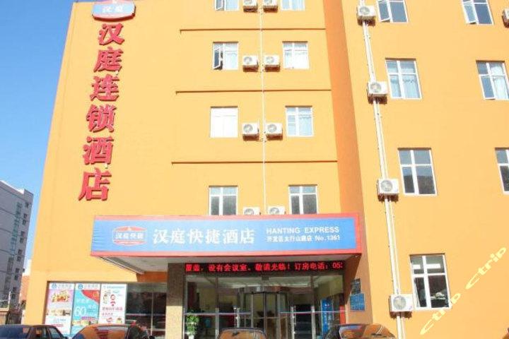 汉庭酒店青岛开发区太行山路店