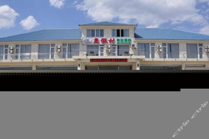 丹东大鹿岛度假村团购-原价598元-团购仅售118元