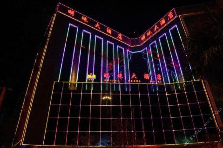 陇南明珠大酒店