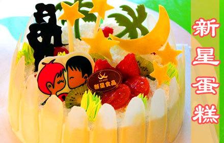 新星蛋糕8英寸情人节欧式