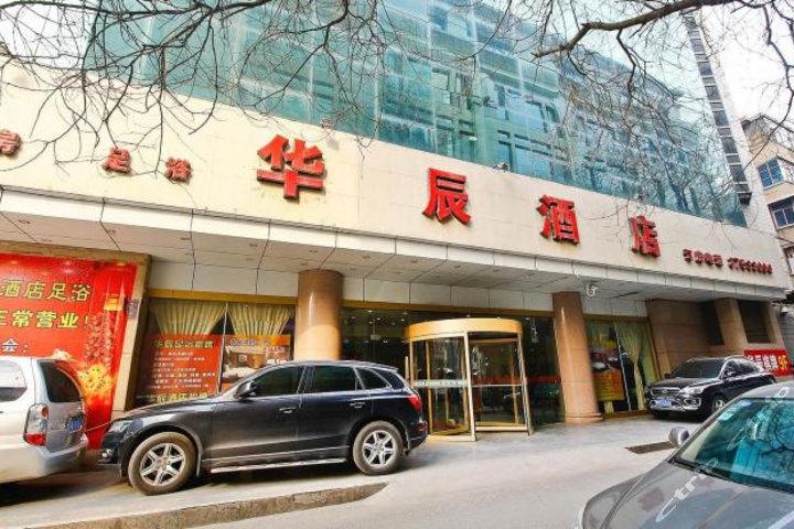 西安华辰酒店钟楼东大街机场大巴站店