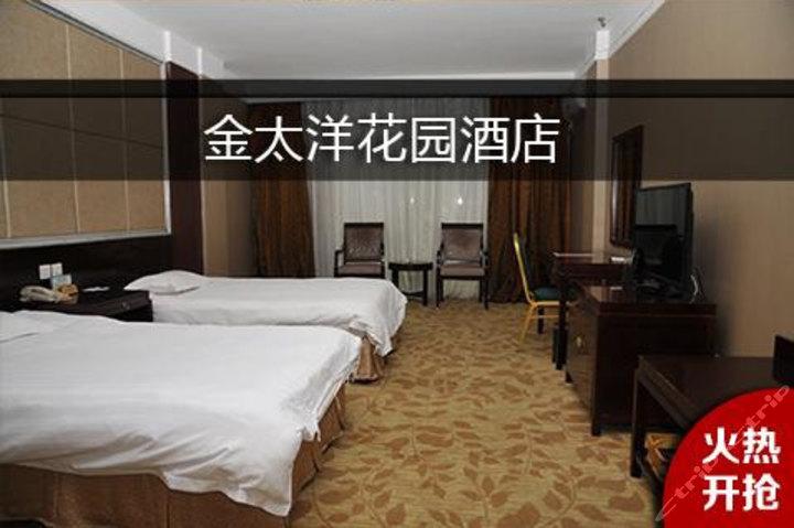 淄博金太洋花园酒店