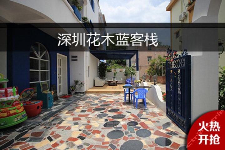 深圳花木蓝客栈团购-原价599元-团购仅售249元