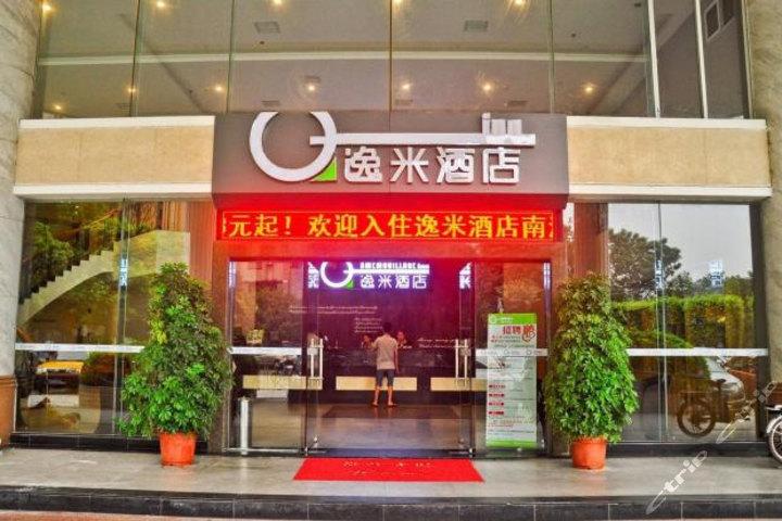 逸米酒店广州南洲地铁站店