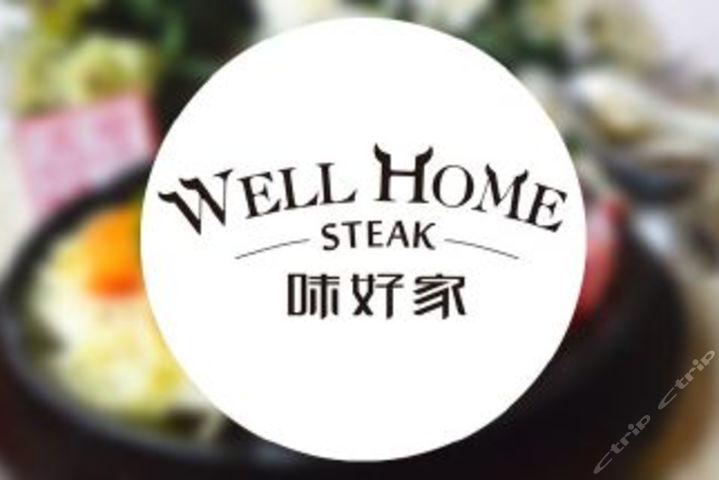 味好家时尚牛排餐厅