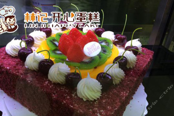 林记开心蛋糕