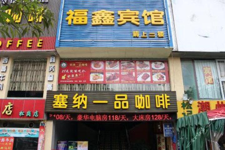 深圳福鑫宾馆松岗汽车站店