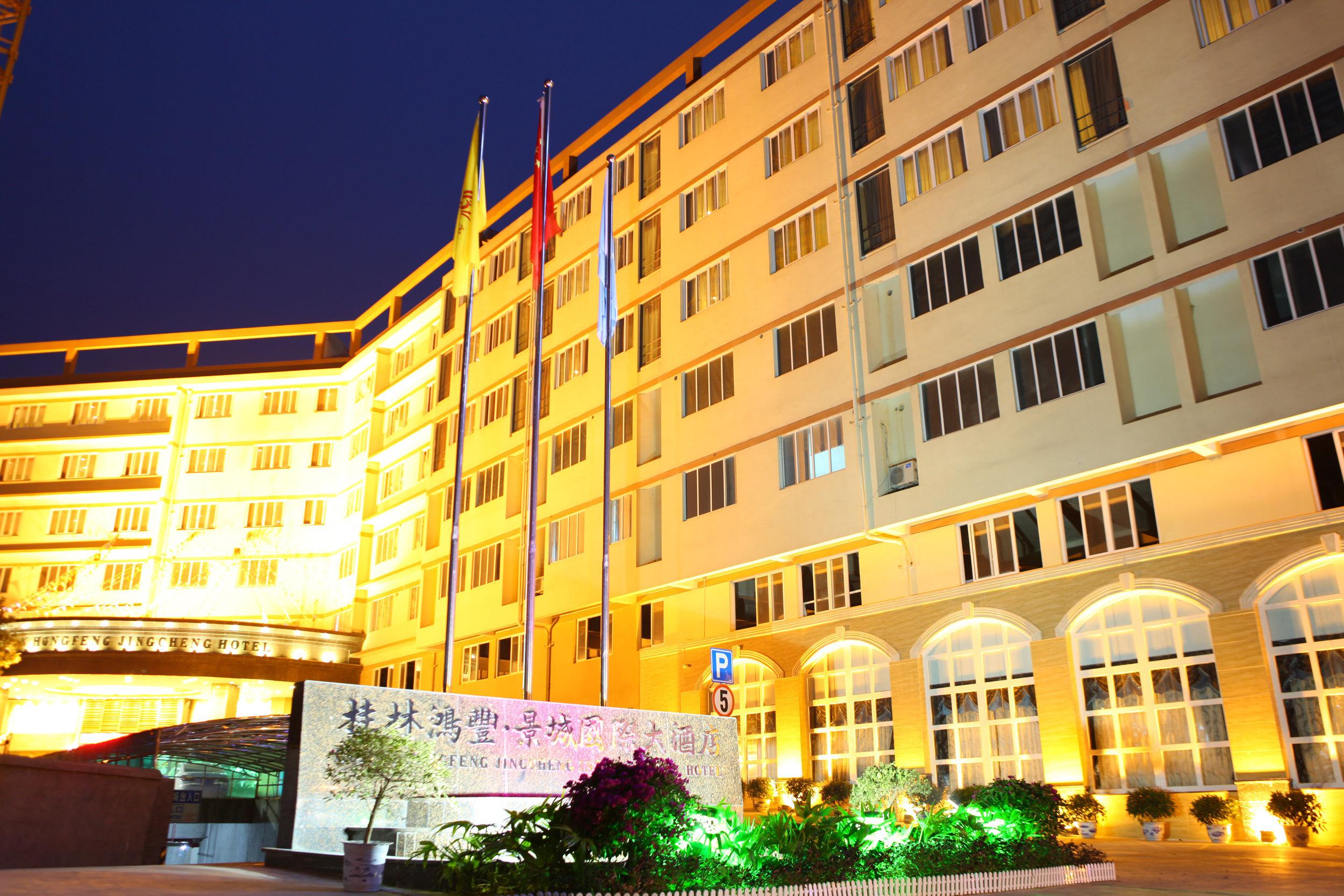鸿丰娱乐网上投注_桂林鸿丰·景城国际大酒店(标准房 靖江王府2张)